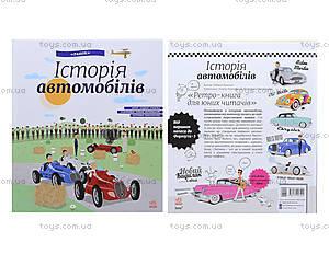 Детская энциклопедия «История автомобилей», С626003У