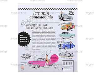 Детская энциклопедия «История автомобилей», С626003У, отзывы