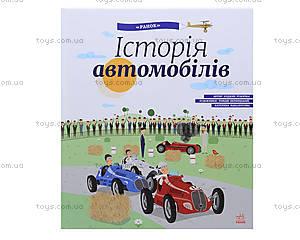 Детская энциклопедия «История автомобилей», С626003У, цена
