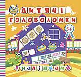 Детская головоломка с наклейками «Гусеница», 04062, фото