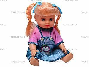 Детская игрушечная кукла в рюкзаке, AV5058