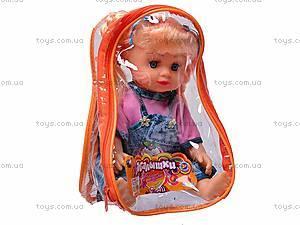 Детская игрушечная кукла в рюкзаке, AV5058, купить