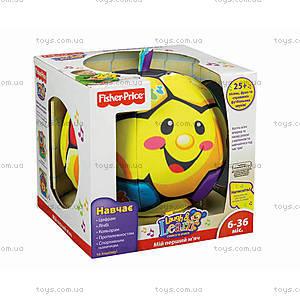 Детская игрушка «Мой первый мяч» развивающая, X2250