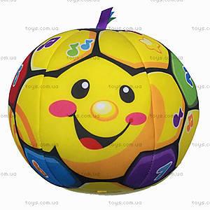 Детская игрушка «Мой первый мяч» развивающая, X2250, отзывы