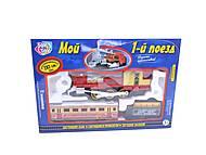 Детская железная дорога «Мой первый поезд», 0614, отзывы