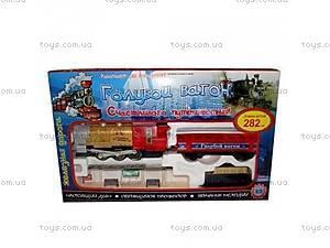 Детская железная дорога серии «Голубой вагон»,