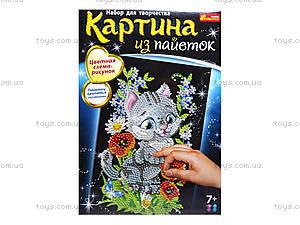 Детская Картина из пайеток «Котенок», 15100059Р, купить