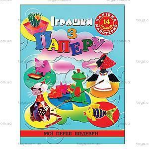 Детская книжка «Игрушки из бумаги», 2983