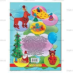 Детская книжка «Игрушки из бумаги», 2983, купить