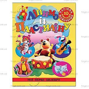 Детская книжка «Лепим из пластилина», 2990, купить