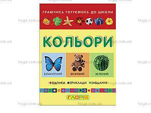 Детская книжка «Маленький вундеркинд. Цвета», 2204