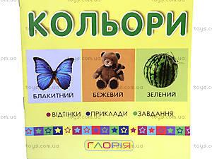 Детская книжка «Маленький вундеркинд. Цвета», 2204, игрушки