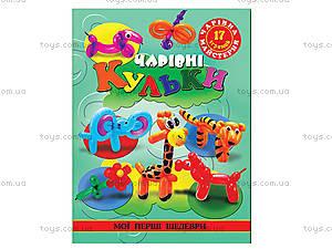 Детская книжка «Волшебные шарики», 3034