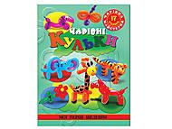 Детская книжка «Волшебные шарики», 3034, купить