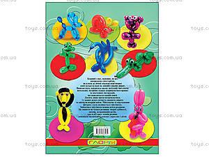 Детская книжка «Волшебные шарики», 3034, отзывы
