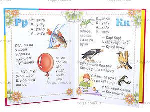 Детская книга « Букварик» А5, Талант, купить