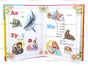 Детская книга « Букварик» А5, Талант, цена