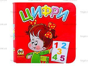 Детская книга «Цифры», Талант, цена