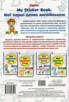 Детская книга для малышей, английский, 03687, купить
