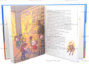 Детская книга «Домовенок Кузька», Ч179014У, купить