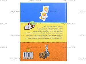 Детская книга «Домовенок Кузька», Ч179014У, фото
