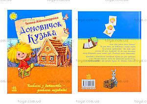 Детская книга «Домовенок Кузька», Ч179014У