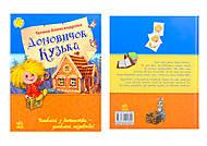 Детская книга «Домовенок Кузька», Ч179014У, отзывы