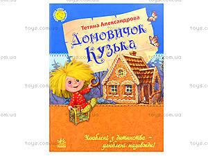 Детская книга «Домовенок Кузька», Ч179014У, цена