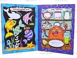 Детская книга «Дорисуй-ка», 4529, купить