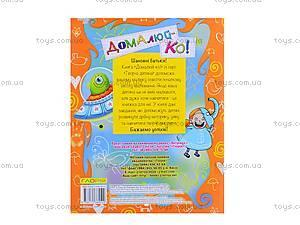 Детская книга «Дорисуй-ка», 4529, фото