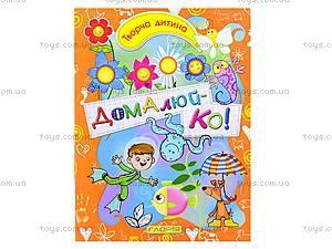 Детская книга «Дорисуй-ка», 4529, отзывы