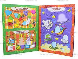 Детская книга «Дорисуй-ка», 4529, цена
