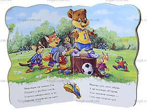 Детская книга «Дружные зверята: Медвежонок», А393011У, купить
