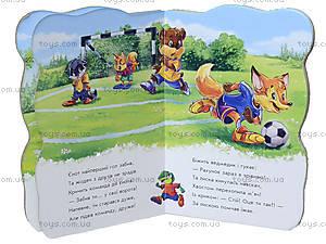Детская книга «Дружные зверята: Медвежонок», А393011У, фото