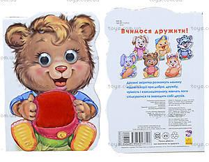 Детская книга «Дружные зверята: Медвежонок», А393011У