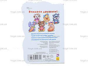Детская книга «Дружные зверята: Медвежонок», А393011У, отзывы