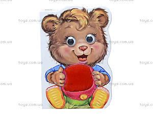 Детская книга «Дружные зверята: Медвежонок», А393011У, цена