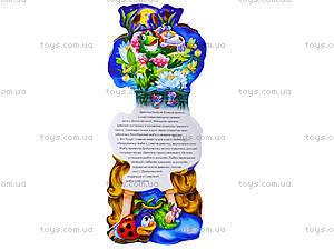 Детская книга «Дюймовочка», М14987Р, фото