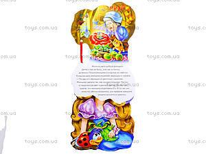 Детская книга «Дюймовочка», М14987Р, цена