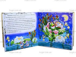 Детская книга «Дюймовочка» с пазлами, А13565У, купить