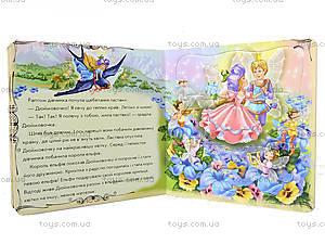 Детская книга «Дюймовочка» с пазлами, А13565У, детские игрушки