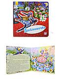 Детская книга «Дюймовочка» с пазлами, А13565У, отзывы