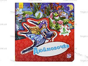 Детская книга «Дюймовочка» с пазлами, А13565У, toys