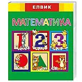 Детская книга ЭЛВИК «Математика», Ю326007РУ, фото