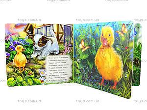 Детская книга «Мои милые друзья», А353003Р, купить