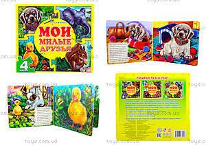 Детская книга «Мои милые друзья», А353003Р
