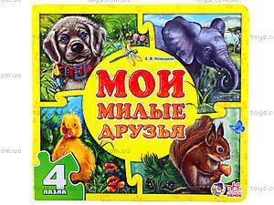 Детская книга «Мои милые друзья», А353003Р, отзывы