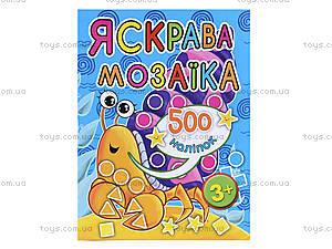 Детская книга-мозаика «Краб», 5014, цена
