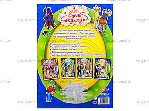 Детская книга «Одень куклу: Актриса и актер», 9160, фото