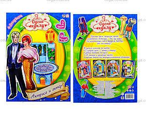 Детская книга «Одень куклу: Актриса и актер», 9160